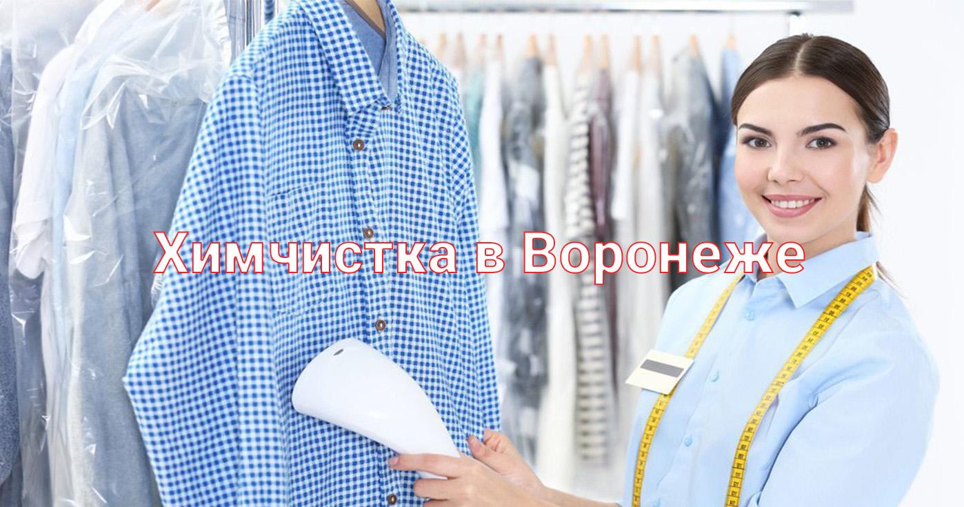 Химчистка в Воронеже