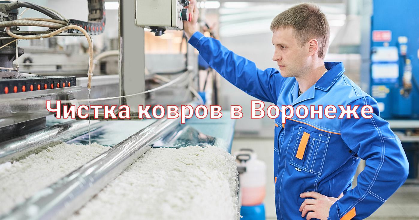 Чистка ковров в Воронеже