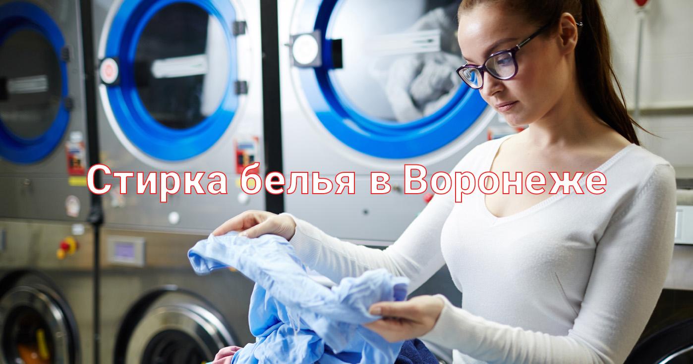 Стирка белья в Воронеже